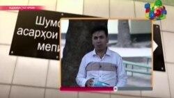 Как работают СМИ в Таджикистане
