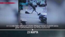 Расследование убийства Дениса Вороненкова – хронология