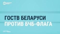 Что говорят о бело-красно-белом флаге на белорусском госТВ