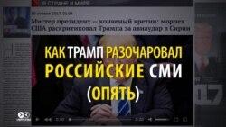 """""""Трамп не наш"""" набирает обороты: госСМИ в России начали ругать президента США"""