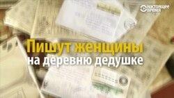 Робинзон Крузо сибирской деревни