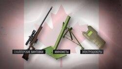 Канада одобрила поставки автоматического огнестрельного оружия в Украину. Что это значит