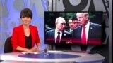 Итоги: возможное потепление в американо-российских отношениях