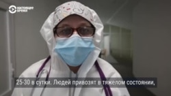 """""""25-30 больных в сутки в тяжелом состоянии: с высокими температурами, одышкой, низкой сатурацией"""""""