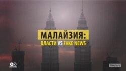 """Закон о """"фальшивых новостях"""" как инструмент политической борьбы в Малайзии"""