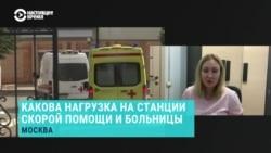 """Фельдшер """"скорой"""" Москвы рассказала о работе врачей во время пандемии"""