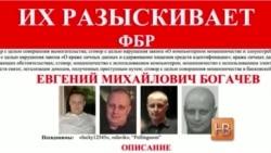 Госдеп объявил награду в $3 млн за информацию о Евгении Богачеве