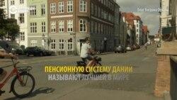Как живется пенсионерам в Дании