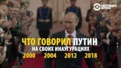 Сравниваем речи Путина на инаугурациях в 2000-м, 2004-м, 2012-м и 2018 году