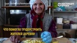Как одна девушка нашла работу жителям целой деревни