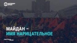Для госСМИ России и Беларуси Майдан – имя нарицательное