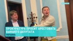 Почему суд не арестовал Олега Ляшко