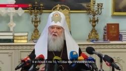 Украинская православная церковь не вернется под власть Московского патриархата – Филарет