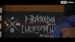 Беларусь: Максиму Пекарскому, Вячеславу Касинерову и Вадиму Жоромскому грозит 6 лет тюрьмы за граффити