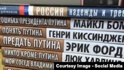 "Книги из серии ""Проект Путин"""