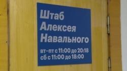Как проходили обыски у сторонников Навального