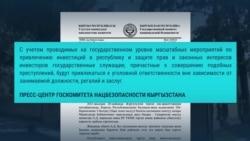 В Кыргызстане за вымогательство взятки задержан министр цифрового развития. Он пробыл в должности 15 дней