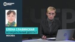 Муниципальный депутат Елена Славинская о своем задержании