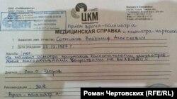 Заключение психиатра, полученное Владимиром Сотниковым