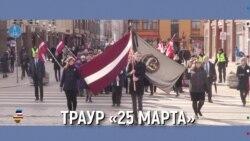 Балтия: годовщина массовых депортаций
