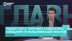 Главное: инструкция по фальсификации выборов в России