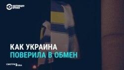 Как украинские СМИ освещали несостоявшийся обмен заключенными с Россией