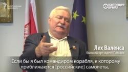 """Валенса: если бы ко мне приблизились российские самолеты, """"я бы их сбил"""""""