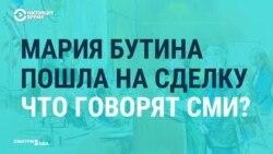 СМИ России и США о признание Бутиной