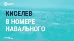 Что Киселев в халате рассказывал из номера, где могли отравить Навального
