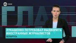 Главное: Лукашенко гонит журналистов вон из Беларуси