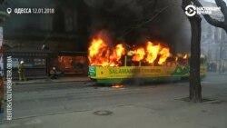 В Одессе при пожаре в трамвае пострадали два человека
