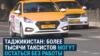 taxi tajikistan teaser