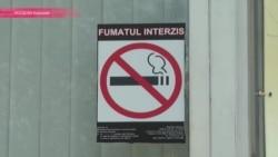 Молдова борется с курением