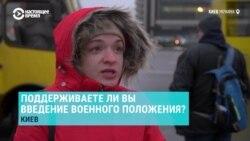 """""""Из-за Крыма не вводили, а введут из-за трех кораблей?"""" Киевляне о военном положении"""