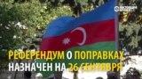 Азербайджан вышел с протестами против референдума об изменении Конституции