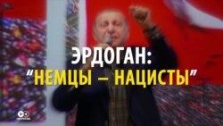 """""""Немцы - нацисты"""": с чем связан политический скандал в отношениях Эрдогана и Германии"""