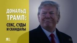 Трамп и секс: личная жизнь президента США – главная тема американских СМИ