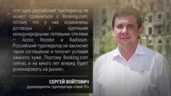 """""""Слишком активно развивается"""": за что в России предлагают запретить Booking.com"""