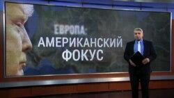 """Итоги: спецвыпуск """"Европа. Американский фокус"""""""