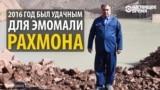 2016-й – удачный год для Эмомали Рахмона, а для Таджикистана?