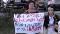 Во Владивостоке после выборов губернатора края прошли протесты
