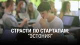 """""""Страсти по стартапам"""". Первая серия"""