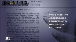 Как немецкий журнал рассказал об учениях и разгласил 41 гостайну. История борьбы за свободу слова