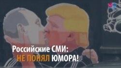 Путин и Трамп: сказание о крепкой мужской дружбе