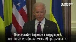 """Байден - украинцам: """"Продолжайте бороться с коррупцией"""""""