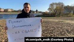 Депутат Васильев с плакатом против свалки