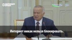 """Верить ли Исламу Каримову, который говорит: """"интернет нельзя заблокировать""""?"""