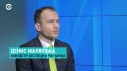 Министр юстиции Украины Малюська – о платных камерах в СИЗО и продаже тюрем