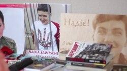 Надежда Савченко: мечты, мотивация, выдержка