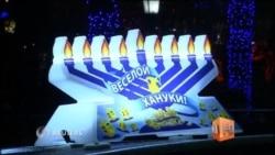 Иудеи празднуют начало Хануки